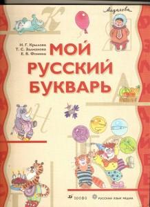 Moi russkiy bukvar