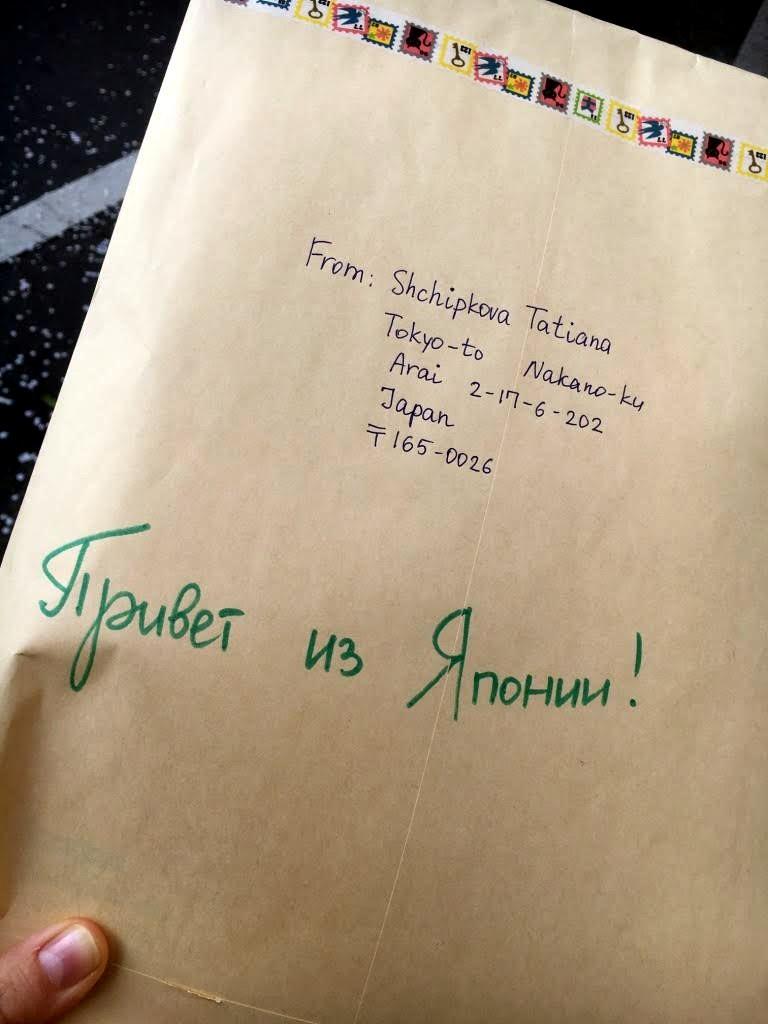 Росинка письмо
